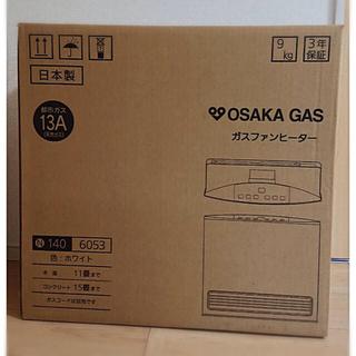 ガス(GAS)の新品未開封 半額以下 大阪ガス ガスファンヒーター (ファンヒーター)