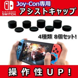 Nintendo Switch - 操作性向上!ジョイコン専用品 アシストキャップ