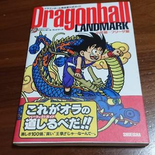ドラゴンボール ランドマーク 少年編~フリーザ編(漫画雑誌)