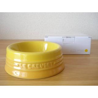 ルクルーゼ ドッグボールS ディジョンイエロー■猫小型犬用食器 ペット皿 新品