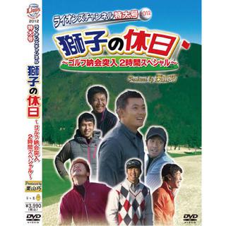 サイタマセイブライオンズ(埼玉西武ライオンズ)のライオンズ獅子の休日DVD(野球)