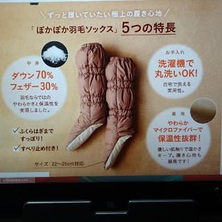 ニシカワ(西川)の新品 羽毛 ソックス 靴下 西川リビング 羽毛ソックス(その他)