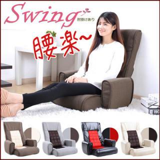 腰当て付き座椅子☆14段階でスイングするクッションが腰をサポート!(リクライニングソファ)