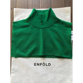 エンフォルド(ENFOLD)のENFOLD  今期 ネックパーツ ミドリ(ニット/セーター)