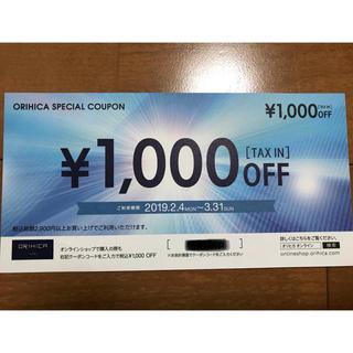 オリヒカ(ORIHICA)のオリヒカ ORIHICA  1,000円OFF クーポン(ショッピング)