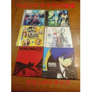 ペルソナ ドラマCD各種4巻 サウンドトラック2枚(CDブック)