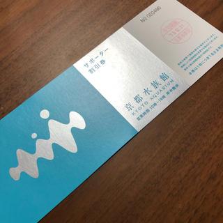 京都水族館 サポーター割引(水族館)