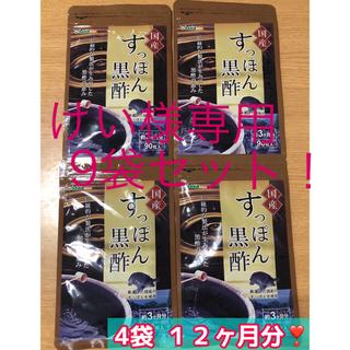 サプリメント【国産 すっぽん黒酢】4袋 約12ヶ月分!(アミノ酸)