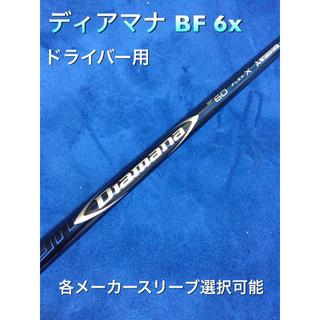 ディアマナBF 6x メーカースリーブ選択可能+新品グリップ付き(ゴルフ)
