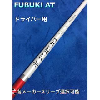 フブキAT 7s スリーブ選択可能+グリップ付き(ゴルフ)