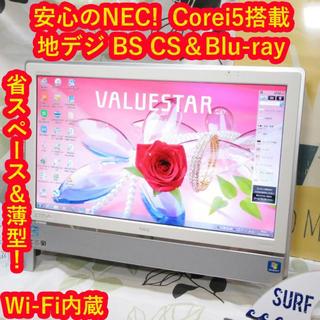 エヌイーシー(NEC)の高性能!初心者様にCorei5/地デジBSCS/ブルーレイ/HD1TB/無線(デスクトップ型PC)