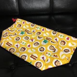 おさるのジョージ お弁当袋(ランチボックス巾着)