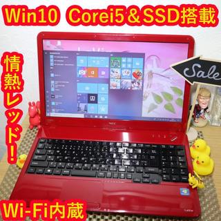 エヌイーシー(NEC)の情熱レッドWin10/Corei5&SSD/メ4G/DVDマルチ/無線/HDMI(ノートPC)