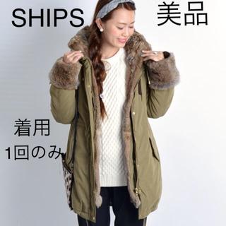 シップスフォーウィメン(SHIPS for women)の【着用1回】SHIPS for women ラビットファー モッズコート 36 (モッズコート)
