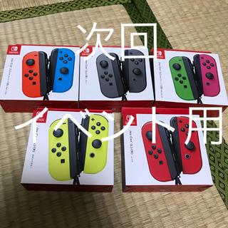 Nintendo Switch - 次回イベント用 新品未使用 Joy-Con 5色
