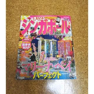 ガイドブック☆シンガポール(地図/旅行ガイド)