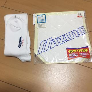 ミズノ(MIZUNO)のミズノ インサイドパッドとアンダーストッキング(その他)