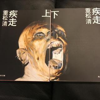 カドカワショテン(角川書店)の疾走 上・下セット(文学/小説)