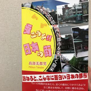 歩こうよ!!日本の街 : 日本全国の県庁所在都市を楽しく散策(地図/旅行ガイド)