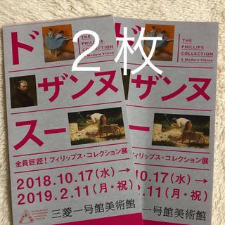 フィリップス コレクション展 鑑賞券2枚(美術館/博物館)