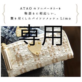 アタオ(ATAO)の未使用品 ATAO リモ パイソン ルーク アイボリー 長財布(財布)