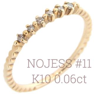 ノジェス(NOJESS)のNOJESS ノジェス ダイヤリング セブンスターリング K10 11号(リング(指輪))