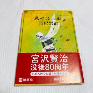カドカワショテン(角川書店)の単行本「風の又三郎」宮沢賢治(文学/小説)