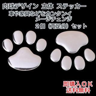 新品♪猫 犬 足 肉球 シルバー 3D カー ステッカー 金属製 2個セット
