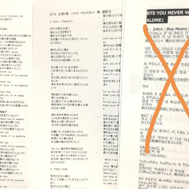 日本 訳 bts 語 BTS防弾少年団の反日発言やエピソードは真実?メンバー反日の証拠  