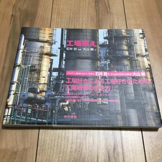 トウキョウショセキ(東京書籍)の工場萌え(アート/エンタメ)