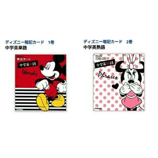 ディズニー(Disney)のディズニー暗記カード(参考書)
