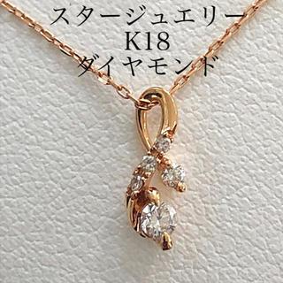 スタージュエリー(STAR JEWELRY)のスタージュエリー K18 ダイヤモンドネックレス(ネックレス)