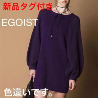 エゴイスト(EGOIST)の値下げ 【8618円】EGOIST ニットワンピース 新品タグ付き(ニット/セーター)