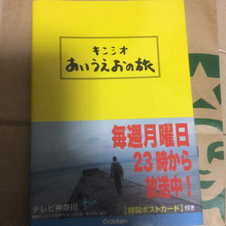 キンシオ あいうえおの旅 サイン本(地図/旅行ガイド)