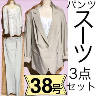 大きいサイズのスーツ38号サイズパンツスーツ38号ブラウス付きw122cmパンツ(スーツ)