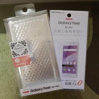 ギャラクシー(galaxxxy)のGalaxy Feel SC-04J☆ソフトケース・保護フィルム(Androidケース)