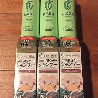 1本あたり1600円♡利尻カラーシャンプー♡利尻カラーケアコンディショナー(白髪染め)