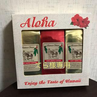 コナ(Kona)のハワイ コナコーヒー100%各種パッケージ(コーヒー)