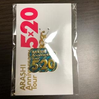 嵐 5×20 チャーム(男性アイドル)
