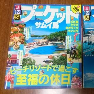 るるぶ プーケット・サムイ島 2冊セット(地図/旅行ガイド)
