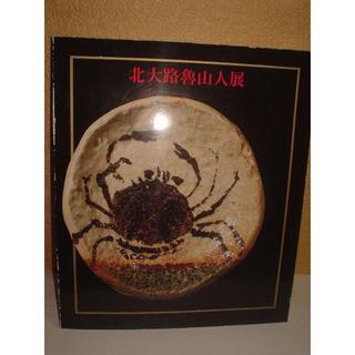 ◆北大路魯山人展◆図録 古書(アート/エンタメ)