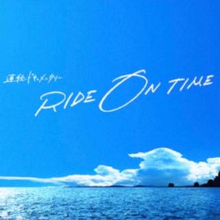 ジャニーズ(Johnny's)のRIDE ON TIMEキンプリ(アイドルグッズ)