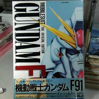 ビークラブスペシャル 機動戦士ガンダム F91 オフィシャルエディション(アート/エンタメ)