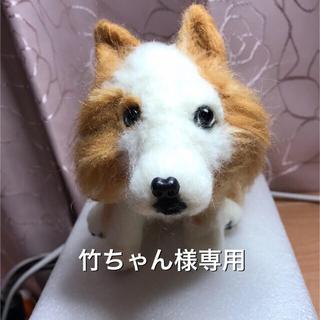 羊毛フェルト 竹ちゃん様専用(ぬいぐるみ)