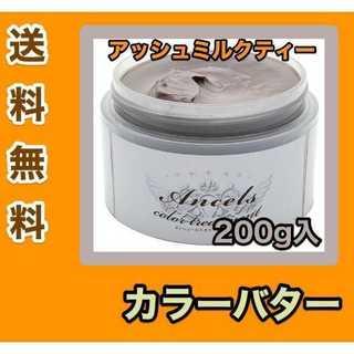 アッシュミルクティー エンシェールズ  カラーバター(カラーリング剤)