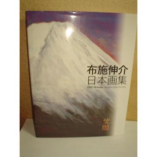 ◆布施伸介日本画集◆ 古書(アート/エンタメ)