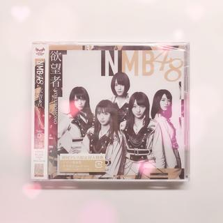 エヌエムビーフォーティーエイト(NMB48)のNMB48 欲望者 Type D(アイドルグッズ)