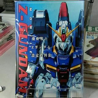 機動戦士Zガンダム 設定資料集(アート/エンタメ)