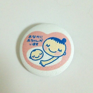 マタニティマーク ハンドメイド くるみボタン(マタニティ)