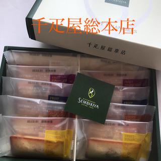 髙島屋 - 千疋屋総本店   フルーツフィナンシェ  10個入